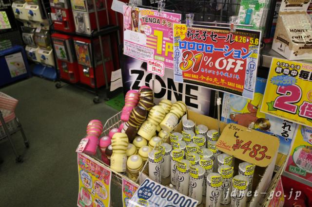 エムズ立川店でTENGAチョコ1個1円だったので